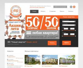 Cоздание сайта недвижимости на drupal